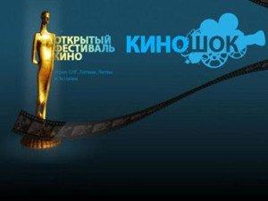 kinoshok1