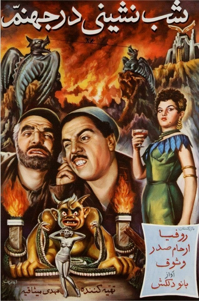 party-in-hell-1956-4